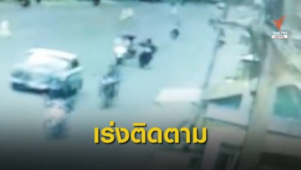 G0DL5oPyrtt5HBAi4sG5IlMrKim8uA0ZMIA1sIVsMCT5DAxsFHT8ol 600x338 - Police hunting a thief following a fatal bag snatching in Pattani
