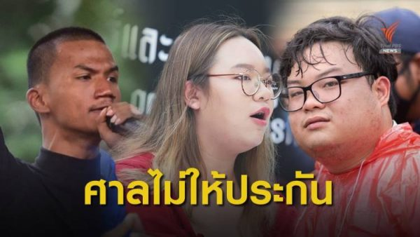 Criminal Court denies bail to three of Thailand's key protest leaders