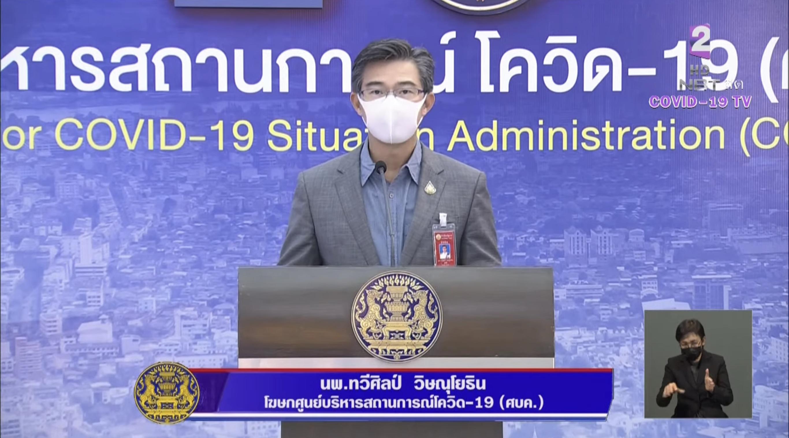 Dr.Taweesin Wissanuyothin