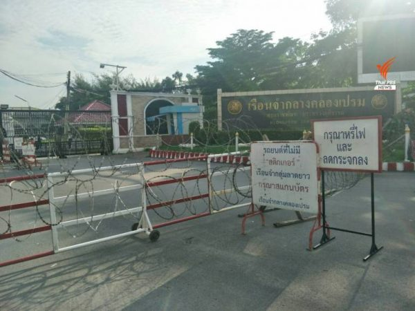 Prison, Bangkok